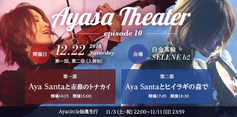 Ayasa Theater episode 10