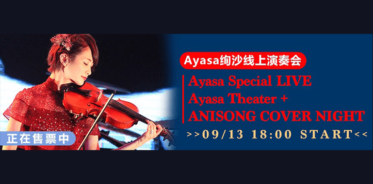Ayasa Theater + ANISONG COVER NIGHT CHINA